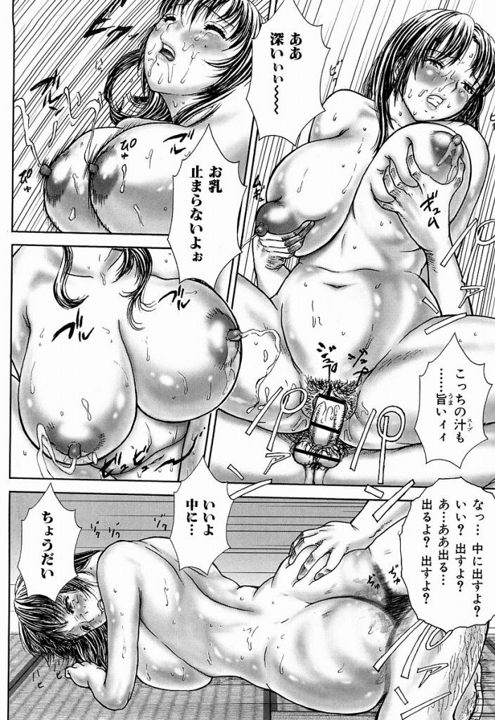 【エロ漫画】母乳入りラーメンを売る借金美女がキモ男に連続中出しレイプされ母乳ダダ漏れ肉便器に…【EXTREME:母乳ラーメン】