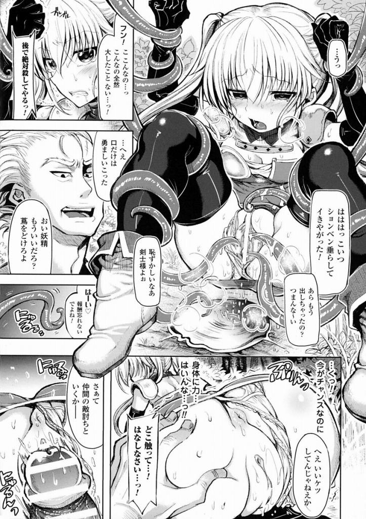 【エロ漫画】妖精に騙された生意気な女戦士が性感帯責めで潮吹きながら中出しレイプされてしまった…【霧生実奈:アニスのお漏らし手綱っくす】