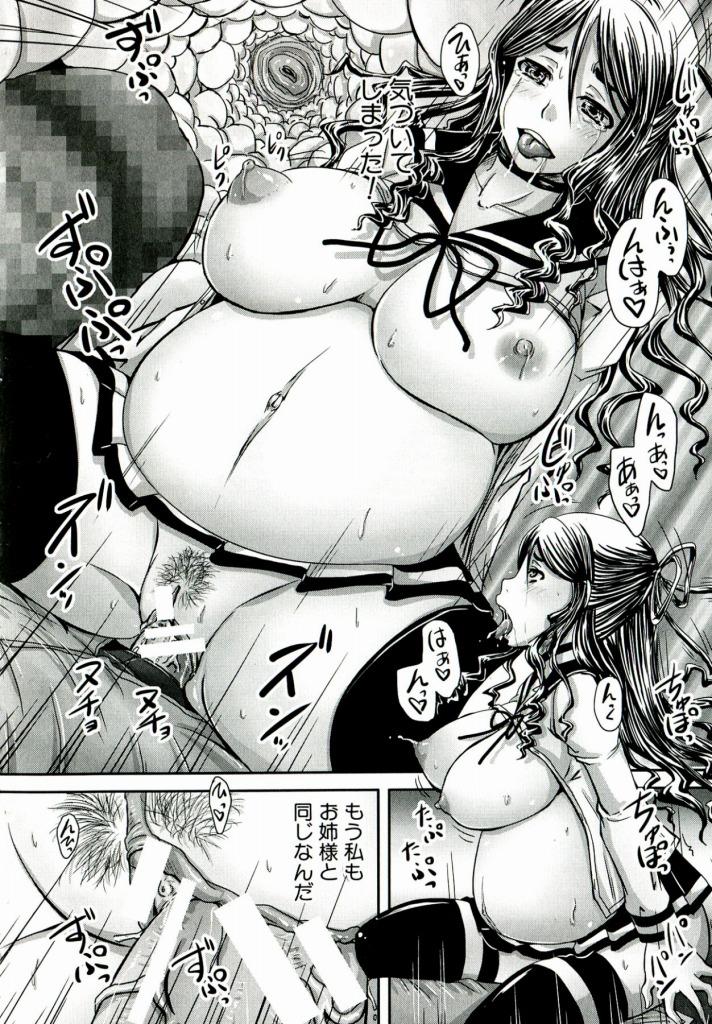 【エロ漫画】変態兄妹の罠にハマったお嬢様JKが処女を奪われ連続中出しレイプ漬けで母乳ダダ漏れボテ腹肉便器JKに調教されてしまった…【秋神サトル:お姉さまが奪えない!】