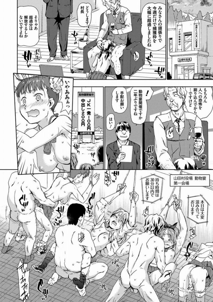 【エロ漫画】キモオヤジどもに監禁されるJKらが自我崩壊で使い捨て肉便器として輪姦陵辱レイプ地獄に…【茶否:JK狩り】