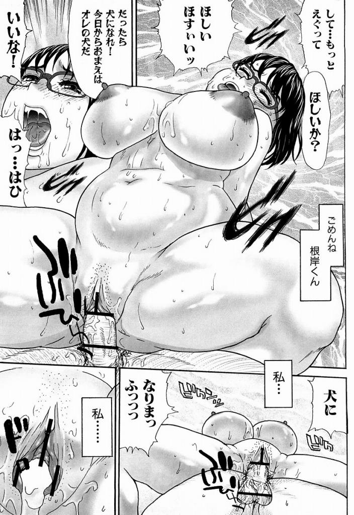 【エロ漫画】キモ社員に脅迫されたパイパンOL美女が彼氏に内緒でNTR中出しレイプされ性奴隷に…【EXTREME:私、困ってます。】