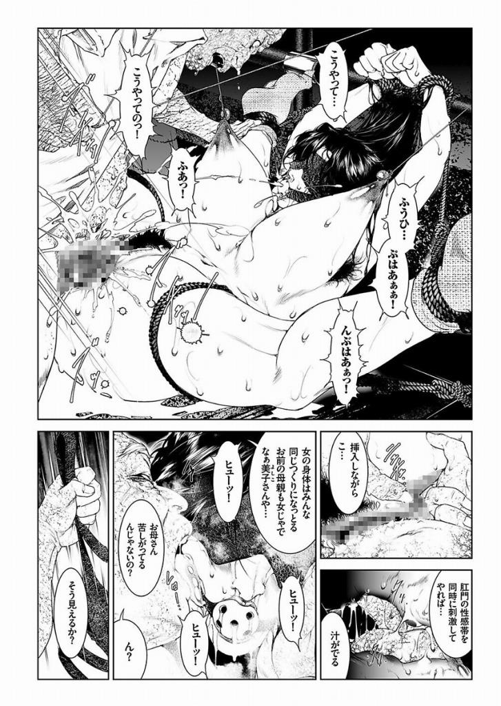 【エロ漫画】母乳がでない爆乳人妻が鬼畜お義父に拘束乳房を嬲られ息子に濃厚母乳茶漬けをお届け…【JUNK亀横:お母さん美子39歳】