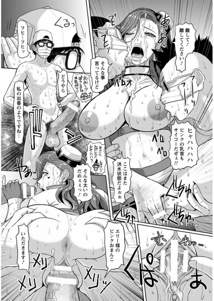 【エロ漫画】仲間に裏切られたレースクイーン女王が媚薬を飲まされキモ男どもに輪姦二本挿し陵辱レイプされザーメンまみれのアクメ肉便器に…【ICE:絶対的!レースクイーン】