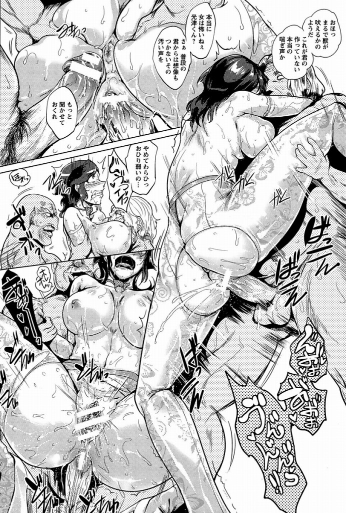 【エロ漫画】学生時代の中出し写真で脅迫された腹グロ女子アナがモニターごし旦那の目の前でNTR輪姦陵辱レイプされ快楽に堕ちてしまった…【サガッとる:ウラ番組】