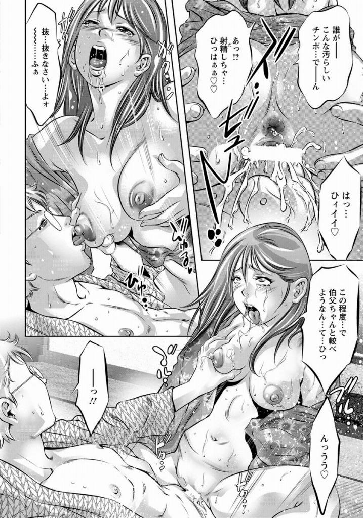 【エロ漫画】叔父さんにレイプされてた美女が今度は息子さんに陵辱種付けレイプでアクメ淫乱肉便器に…【鬼窪浩久:蒼紫の森】