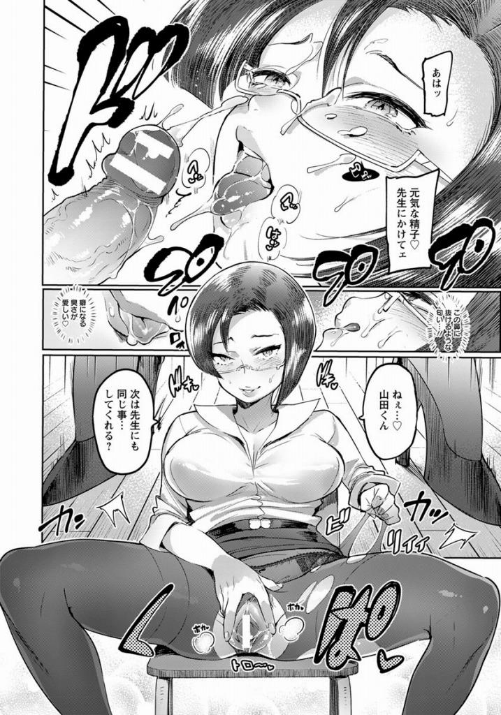 【エロ漫画】ショタ生徒にママとの肉体関係を告白された女教師が正しい性指導を教えるはずが…【伊丹:毒ママvs先生】