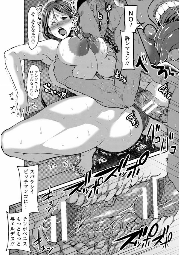 【エロ漫画】黒人少年を誘惑した痴女爆乳熟女がロング巨根チンポの濃厚ザーメンを搾り取っちゃった!www【ぶーちゃん:海の家と真夏の美×痴】