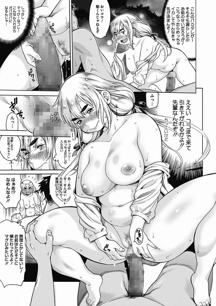 【エロ漫画】泥酔したポッチャリ女上司が後輩の巨根チンポを子宮までブチ込まれ野外陵辱レイプでアクメ淫乱肉便器に…【うしの:小山内135さん】