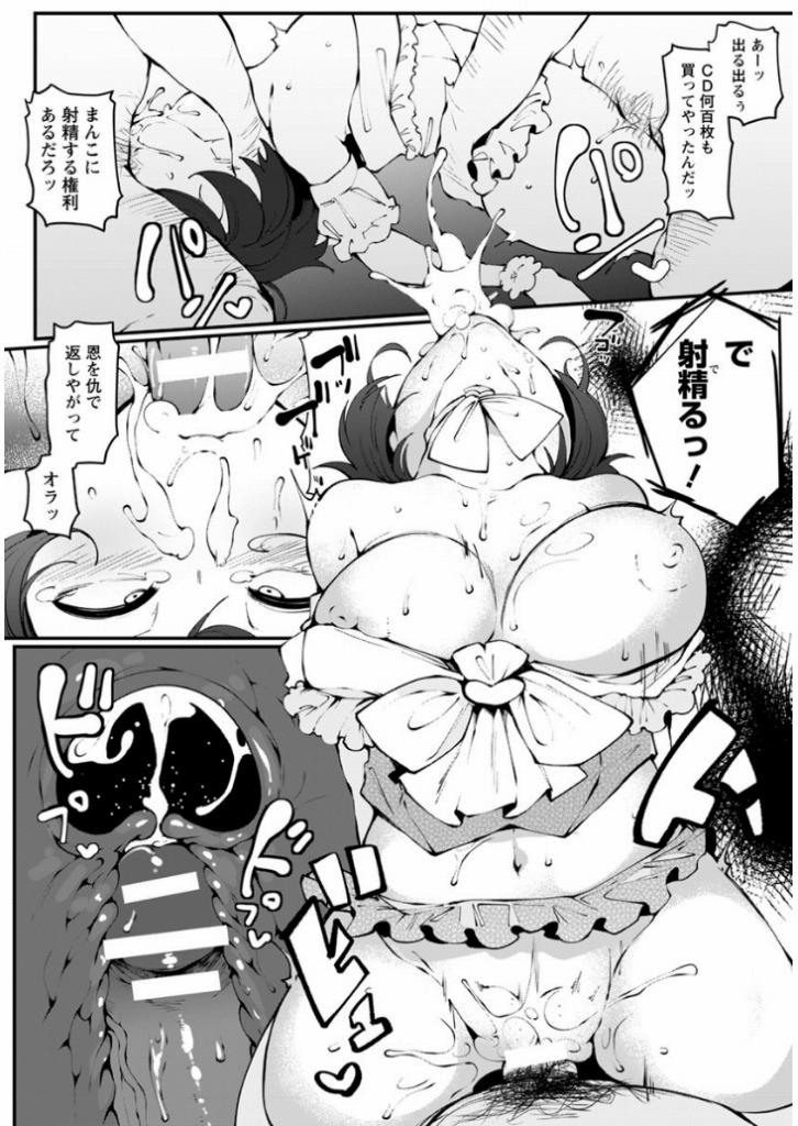 【エロ漫画】借金返済のため腹グロアイドルがファンのキモデブらの性処理肉便器として輪姦陵辱レイプ地獄にされた結果…【高遠くろ助:偶像は汚辱に沈む】