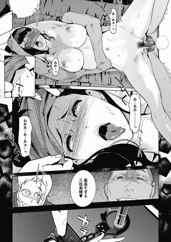 【エロ漫画】不良生徒らに騙された鬼女教師が子宮まで届く目隠し輪姦陵辱種付けレイプ地獄でアクメ全開メス豚肉便器に開発されてしまった…【clone人間 :砂時計】