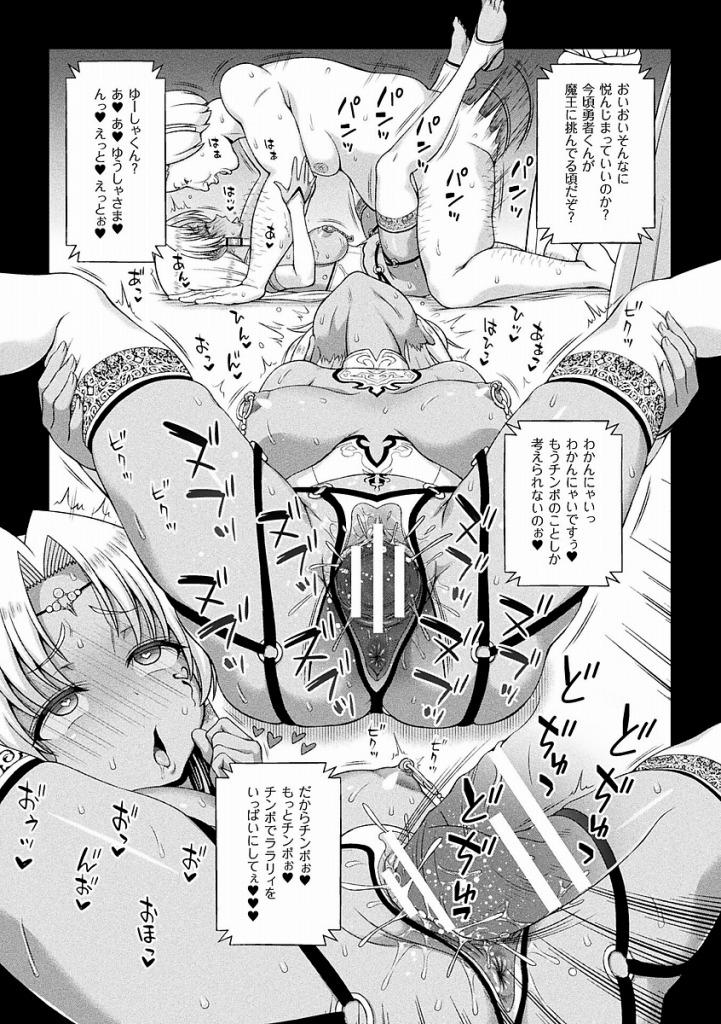 【エロ漫画】キモ王子とのNTR陵辱レイプ性活で好きな勇者のチンポでは快楽堕ちしない身体になった褐色聖女…【chaccu:聖女の献身】