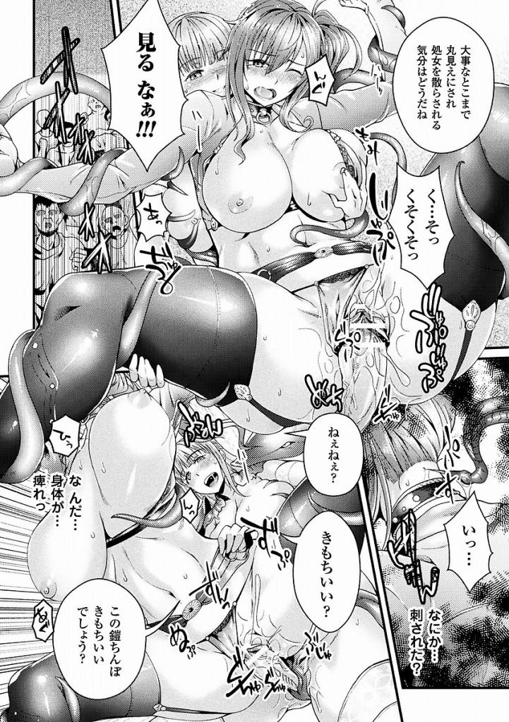 【エロ漫画】家族援助のため戦う女戦士がふたなり美女の鎧触手に拘束され処女子宮まで公開陵辱種付けレイプされてしまった…【ジンナイ:タダではイかない】