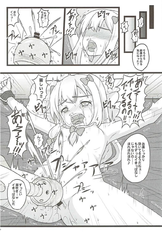【エロ漫画】〇学生にも容赦無し!!最後には子宮も出ちゃうほどの超ハードファック!!