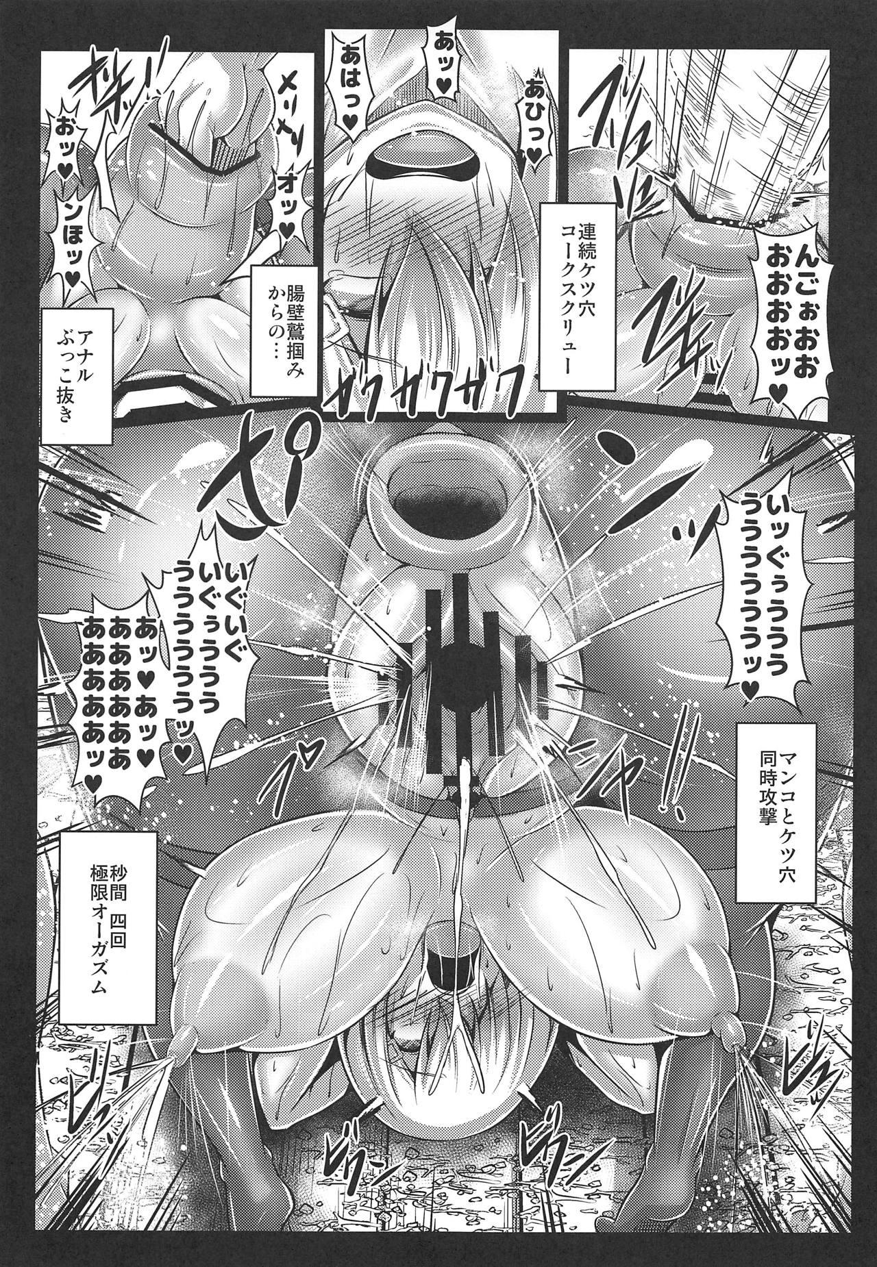 【エロ漫画】発狂同然のイキ地獄!!ケツ穴に腕ごと投入で精神崩壊しちゃうううう!