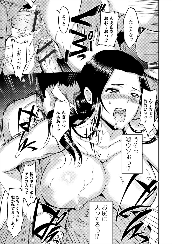 【エロ漫画】町内会の清掃は美人奥さんの性欲発散所♡おチンポにたくさん突かれて女さんも大満足ww