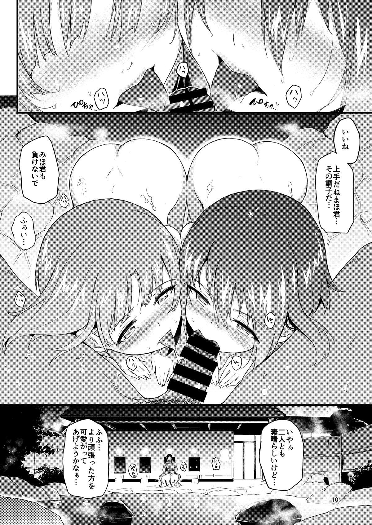 【エロ漫画】今後も御贔屓にしてくださいね…女子〇生姉妹が誠心誠意ご奉仕させていただきますからww