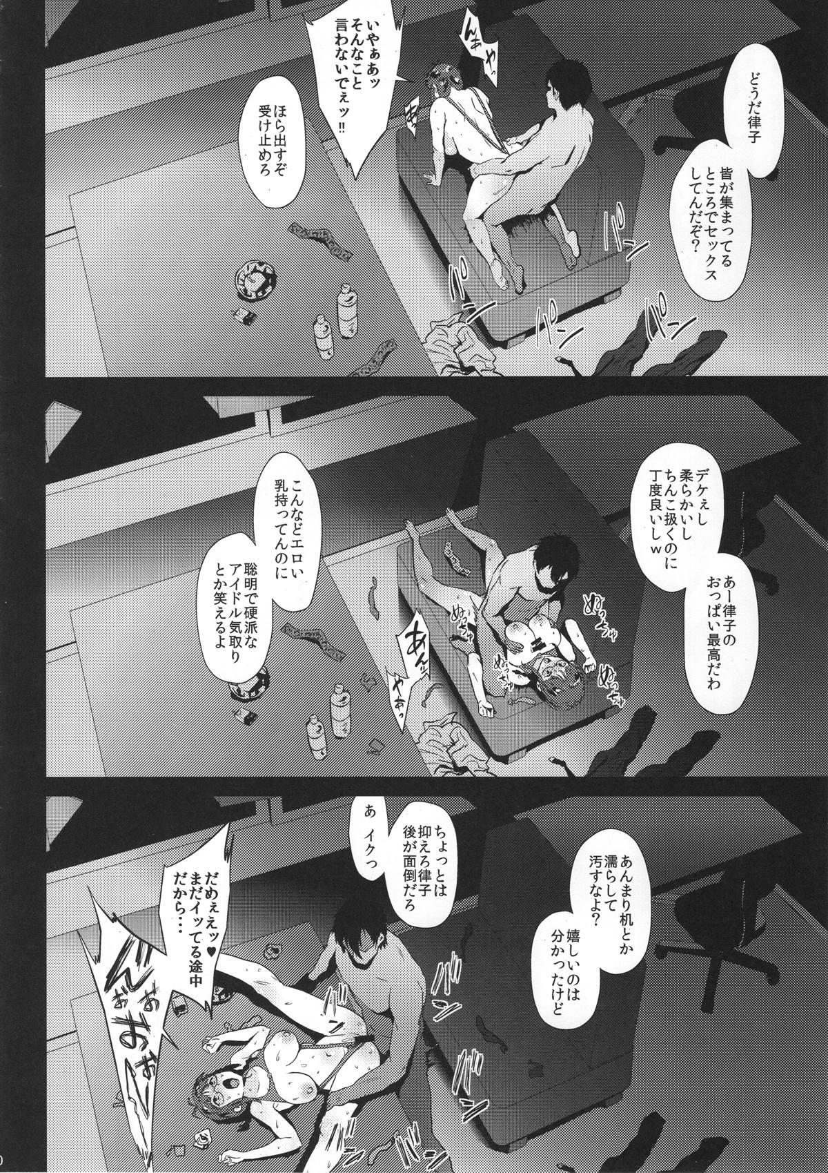 【エロ漫画】事務の娘はおチンポにとっても弱くって・・・ほら!みんなが集まってるところでセックスしてるのに何とも思わないの?ww