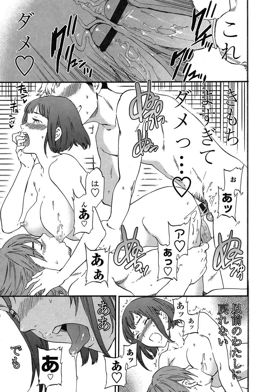 【エロ漫画】もうチンポ大好き淫乱女って認めちまえよw最初はHが怖かった女子〇生も今では二穴でバリバリセックス!