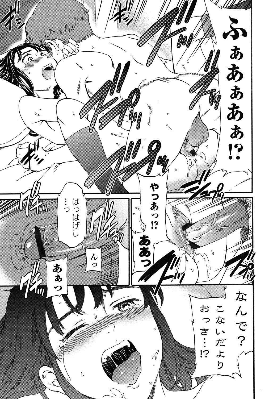 【エロ漫画】ムッツリスケベな女子〇生にセックスの良さを教えてあげてよ!!感度も良いし素材はハイスペックなんだ!