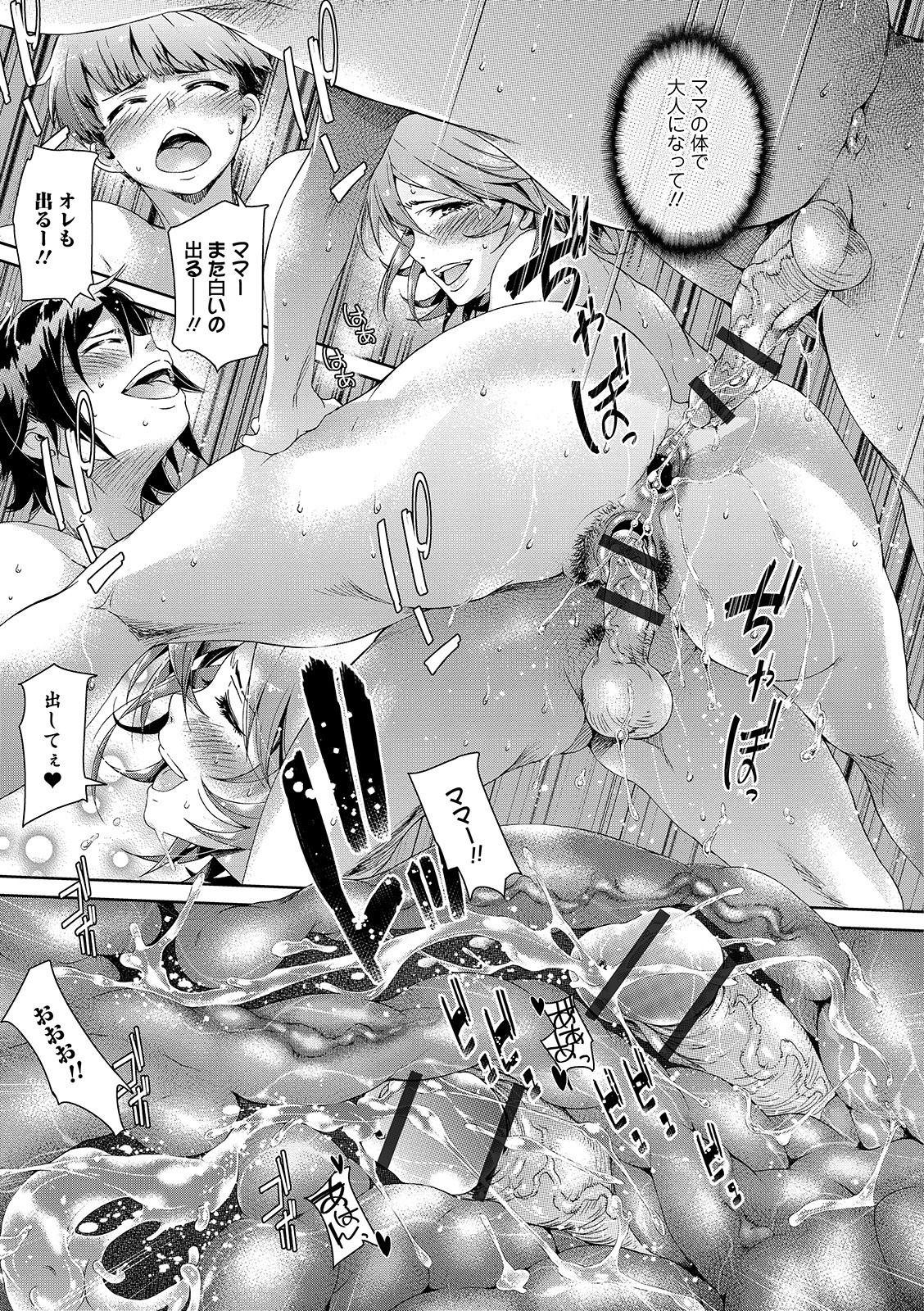 【エロ漫画】ママッ!友達と犯しても良いよねっ⁉人妻は息子とその友人たちに無理やり…みんなママの体で大人になってね!