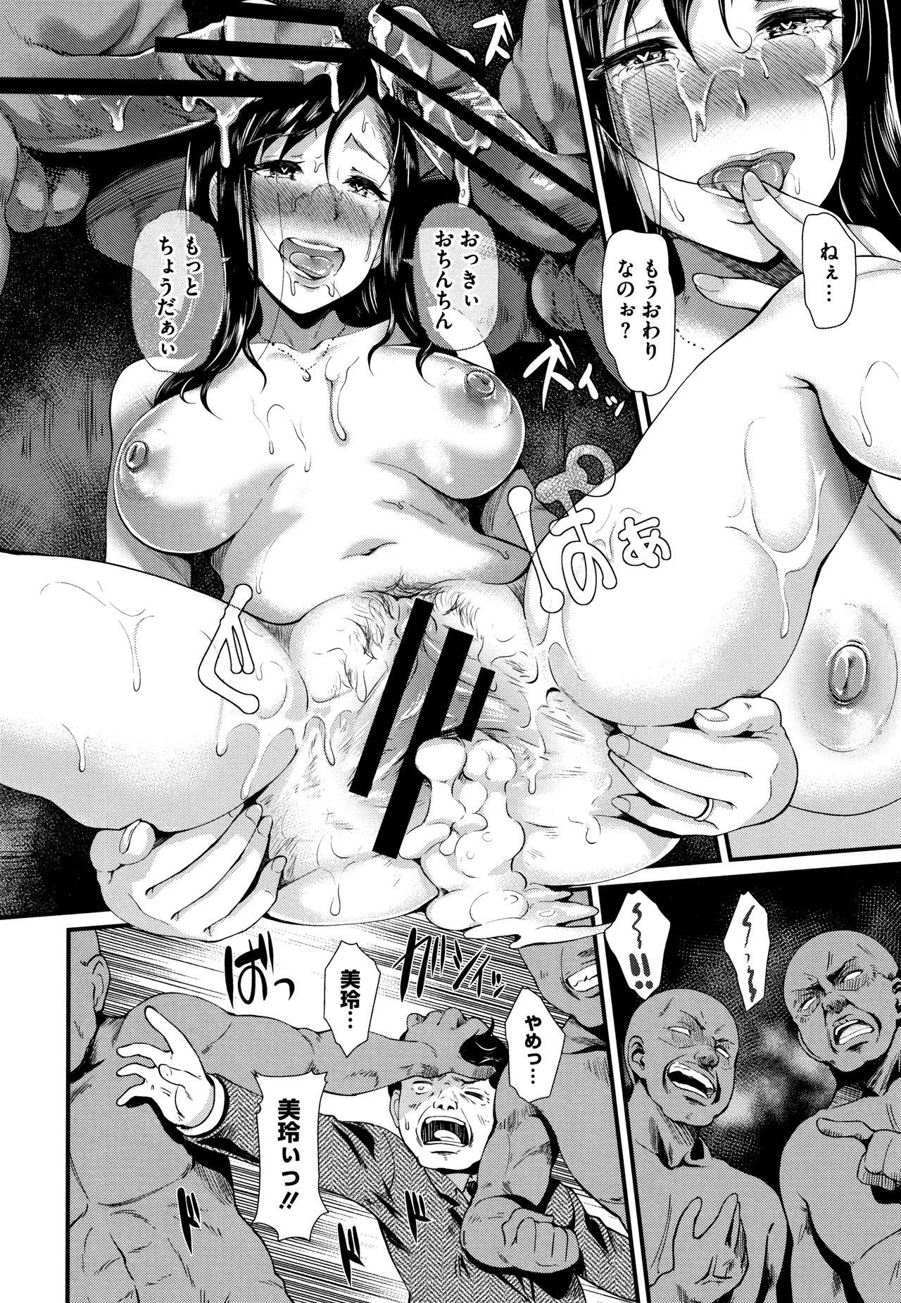 【エロ漫画】男たちの戦いに巻き込まれた奥さんたちはデカマラチンポに犯され続け・・・もうおまんこ完全に屈しちゃってるねぇww