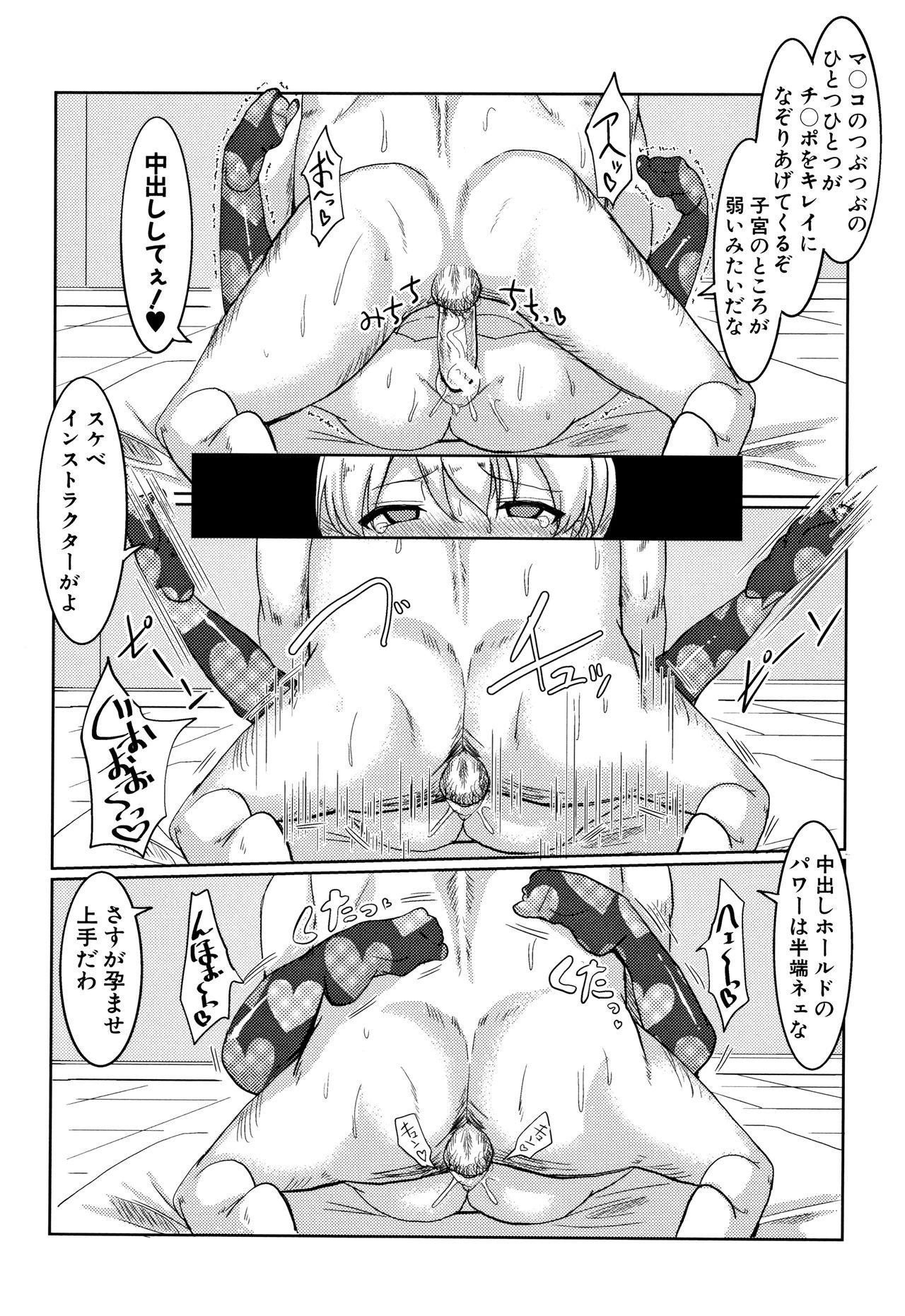 【エロ漫画】美人ジムトレーナーさん!ちゃんとダイエットできるように手取り足取りチンポも指導してくださいねww
