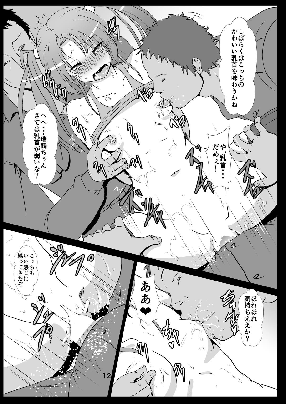 【エロ漫画】生意気ツインテ女さん、ちっぱいとマンコを同時攻めされ壊れてしまうwww