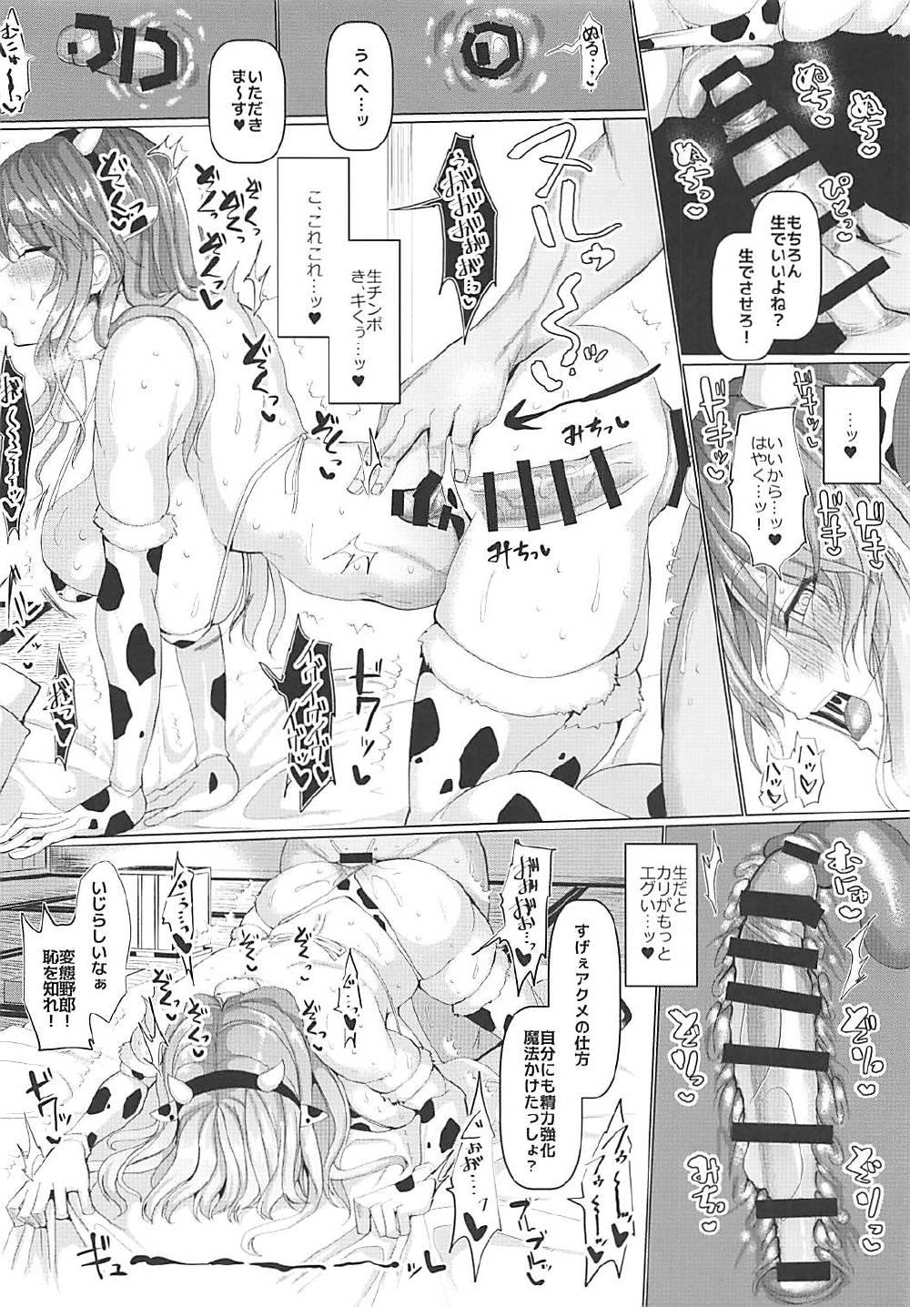 【エロ漫画】一カ月間禁欲した僧侶さんはセックス解禁すると・・・もうこれ僧侶じゃなくてセックスモンスターじゃないですかヤダーwww