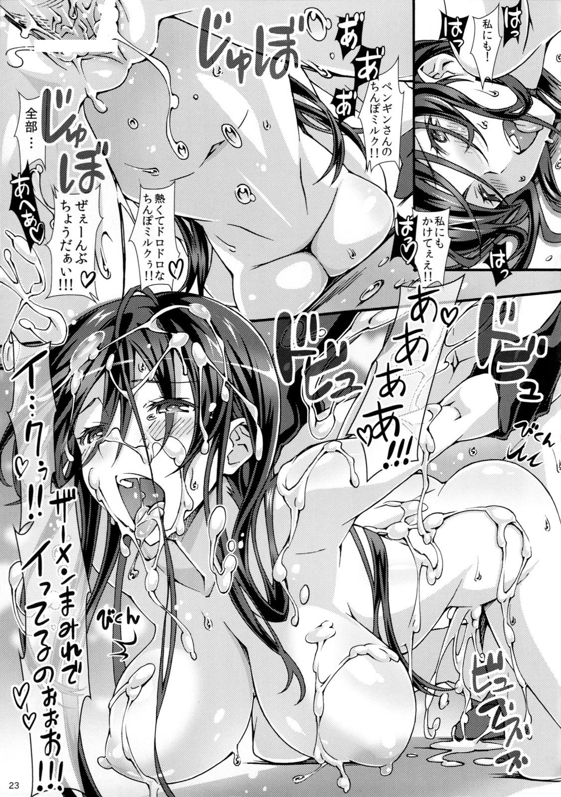 【エロ漫画】悪の怪人は性欲も旺盛でな・・・地球人の女は格好のターゲットなんですよww