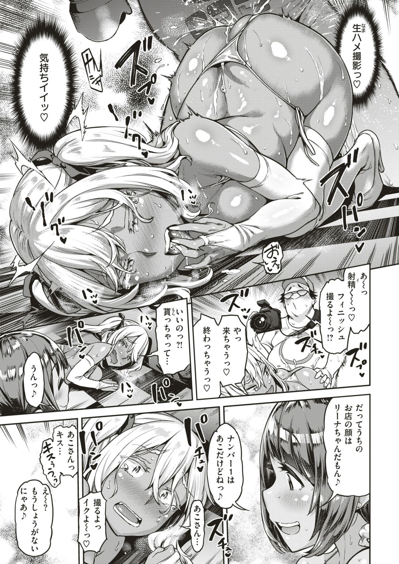【エロ漫画】ツンデレお嬢様の純白肌は小麦色♡さあ、オイル塗ってエッチな撮影会しようね~ww
