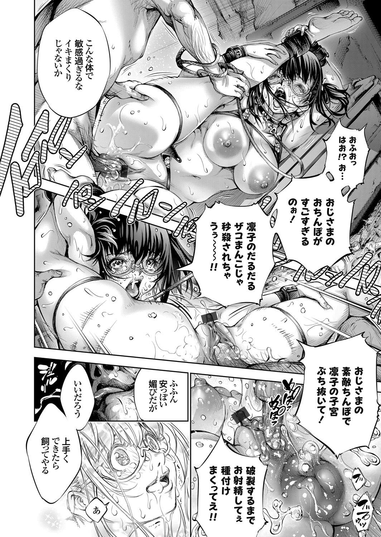 【エロ漫画】こんな超ハードファック久しぶりやで・・・アナルもブックブクに腫れあがってまじで肉便器やん・・・