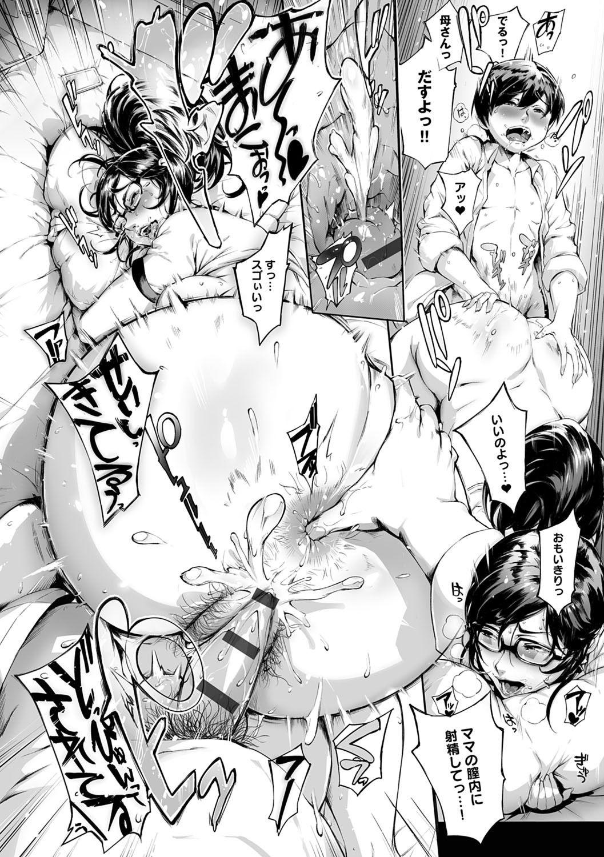 【エロ漫画】お母さんはドスケベな体使って僕のオナホ代わりになってくれるんだ♡マンコもアナルも徹底的に犯しまくって最高の肉便器にしてあげるねww