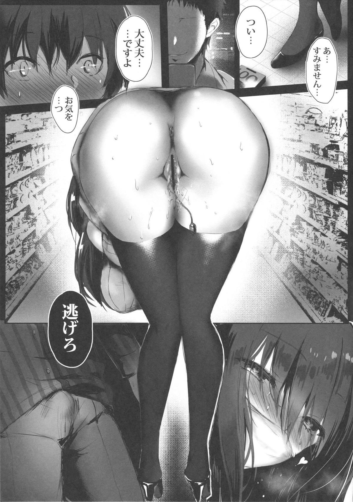 【エロ漫画】男のメス豚に堕ちた女はどんなエッチな命令にも逆らえない最高のオモチャへ堕ちてしまうwwほら、ノーパン晒しながらコンドーム買って来いよwww