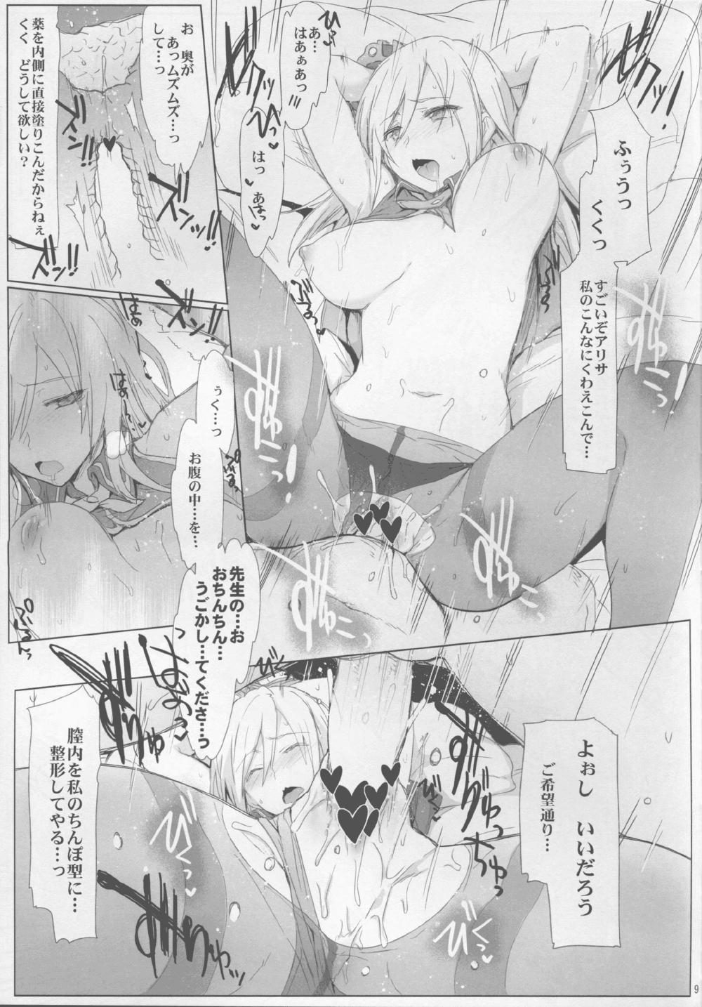 【エロ漫画】診察するんだから先生の言うとおりにするのは当然だろ?子宮にチンポ打ち付けるから尻だせよww