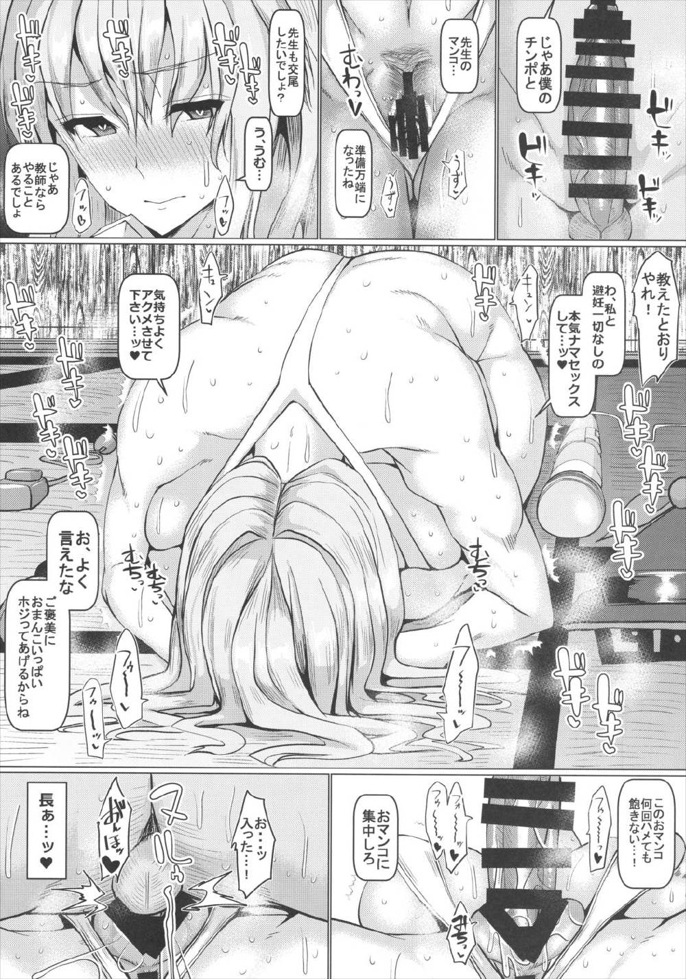 【エロ漫画】ドスケベ女教師なんて屈服されて種付け催眠される運命なんだよなぁ・・・はやく土下座してちんぽねだって?