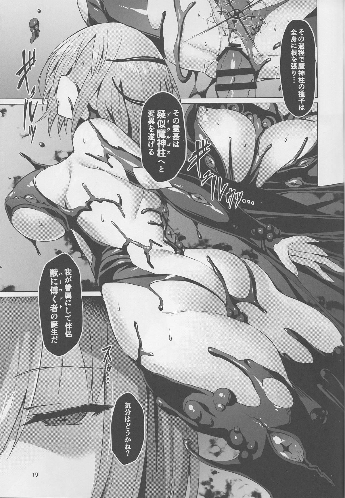 【エロ漫画】無垢な女の子は触手&淫紋調教で完全催眠させられてしまって・・・やっぱ純粋な娘って堕ちやすいんやなって