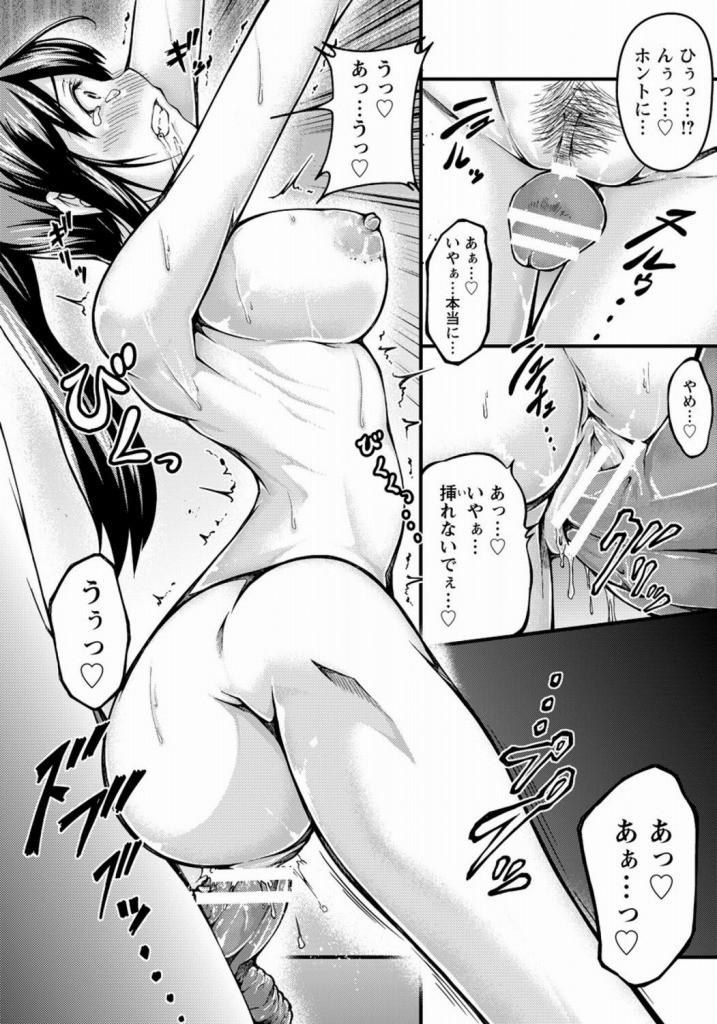 【エロ漫画】大好きなお姉さんが結婚しちゃう前にボクの子種を大量注入して肉奴隷にしなくちゃ!【ナナイロ:薬物凌辱!出荷前の花嫁】