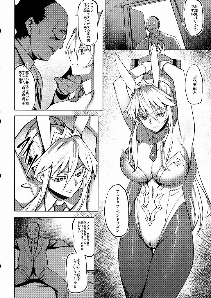どんな強い女でも屈服させる方法見つけたったwww膣内は鍛えられないもんなwwwww【エロ漫画:栄光の落日:ジョニー】