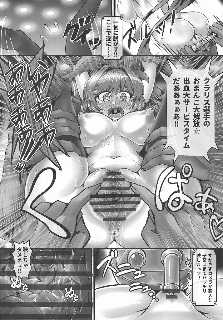 肉体がクソザコの美少女錬金術師に膣内射精した後も、そのまま連続高速ピストンをし続けた結果www【エロ漫画:クラリスちゃんは裏デュエルショーに参加するようです。:ステア】
