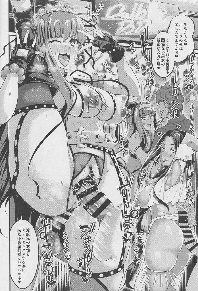 いつでも誰とでもヤリまくれる変態紳士淑女が集まる夢のド変態リゾートがあるらしいwww【エロ漫画:カルデアヤリマンナンパビッチ部:あんこまん】