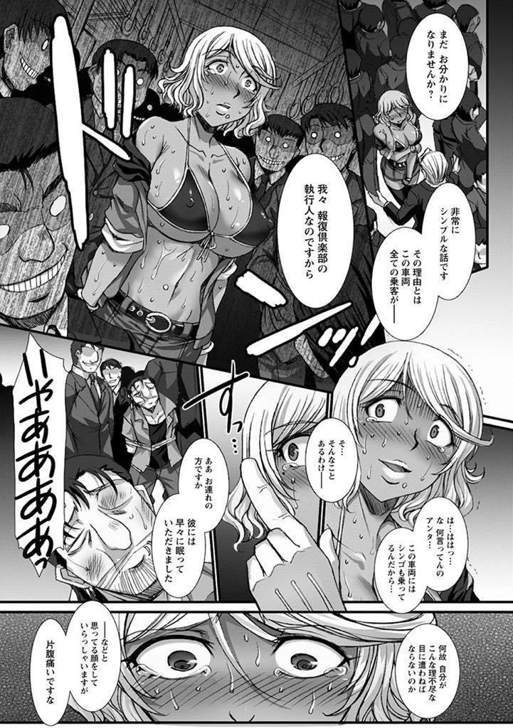 【エロ漫画】電車の痴漢冤罪で金を巻き上げている黒ギャルに輪姦ファックで制裁!!!