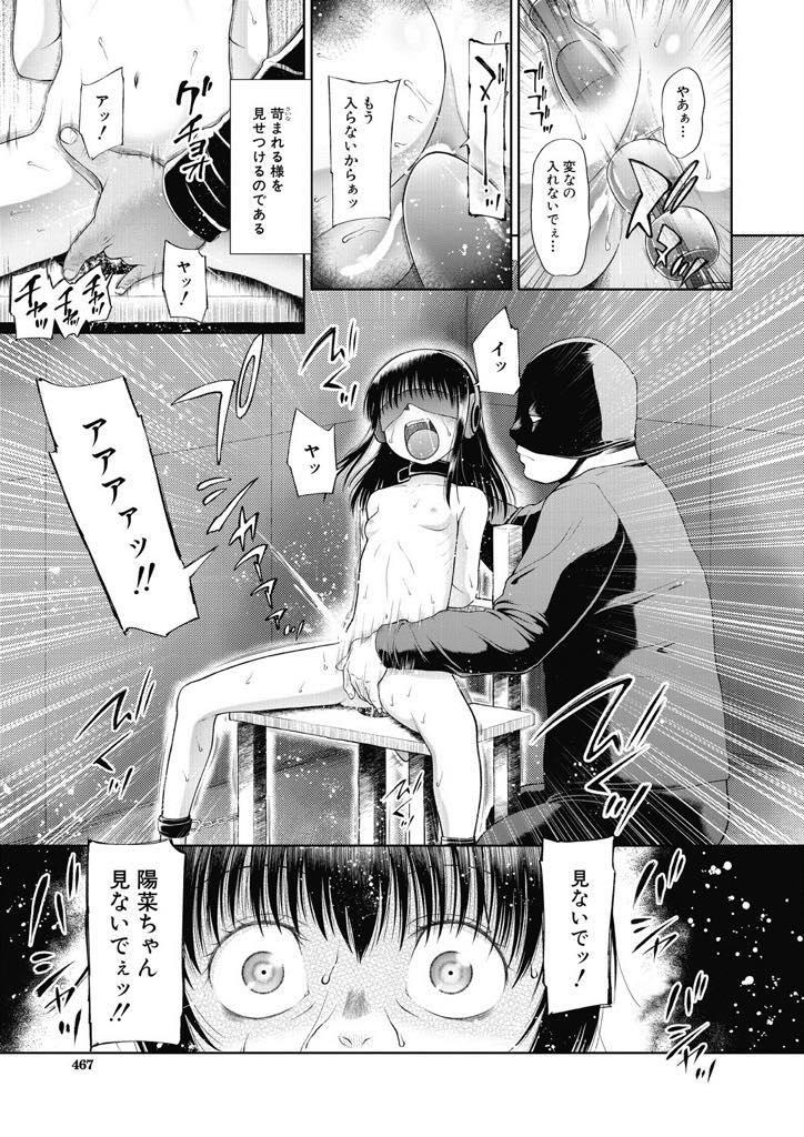 【エロ漫画】少女2人が拉致・監禁されて鬼畜レイプ生活が続き2人の関係性が…