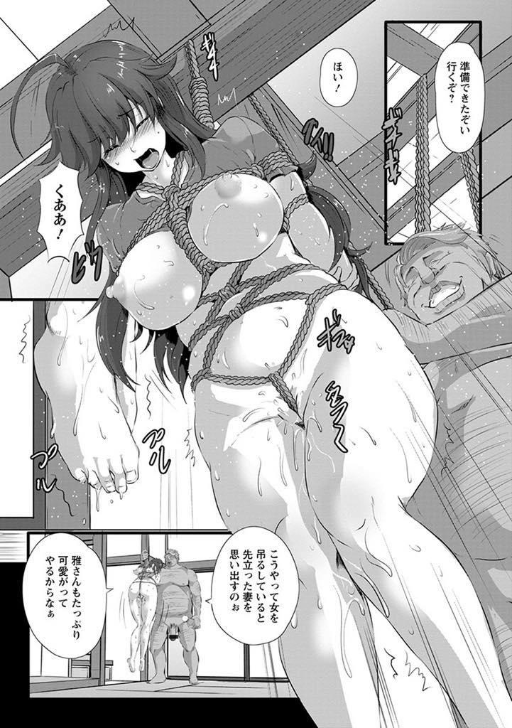 【エロ漫画】ラブラブな夫婦を演じている巨乳妻はお義父さんに縄拘束で調教されて孕んじゃう