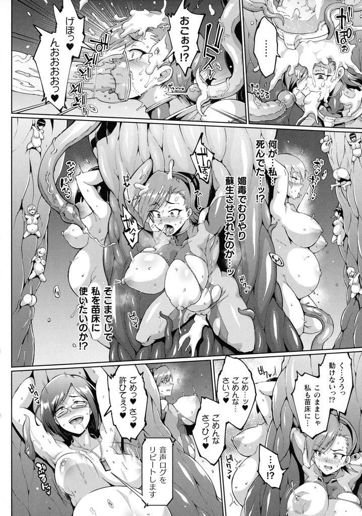 【エロ漫画】航宙海兵隊が調査に入った研究所はすでに触手の化物に浸蝕されていて極太チンポに中出しレイプされてアナルからもおっぱいからも口からも精液が溢れかえる