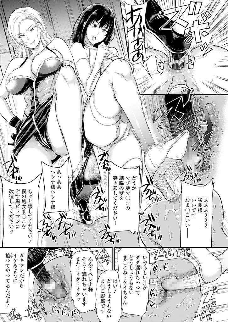 【エロ漫画】ドSお姉様お二人が奴隷チンポ縛ってどっちが多く射精させられるか勝負!!顔面踏み潰されて男のアナルマンコにバイブぶっこまれて気持ち良すぎwww