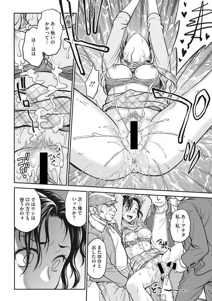 【エロ漫画】痴漢希望の淫乱人妻が電車内で男達に囲まれ輪姦中出しファックで精子まみれ