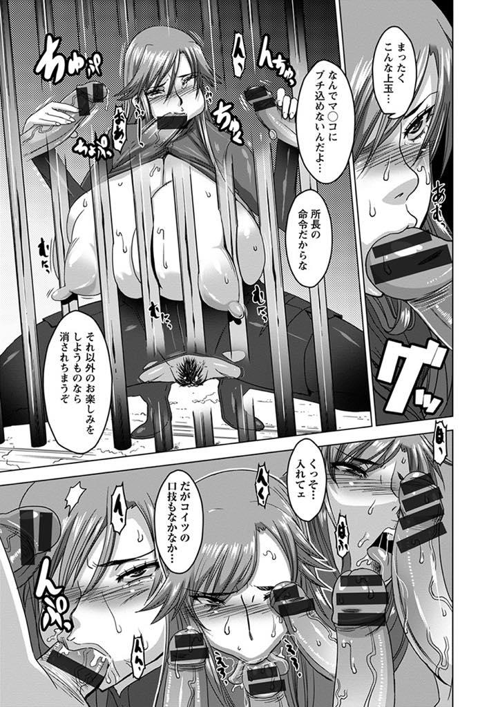 【エロ漫画】囚われの身となった潜入捜査のエージェント超爆乳美女が格子越しにデカマラチンポ咥えさせられ雌犬化してアナルファックでアクメ堕ち