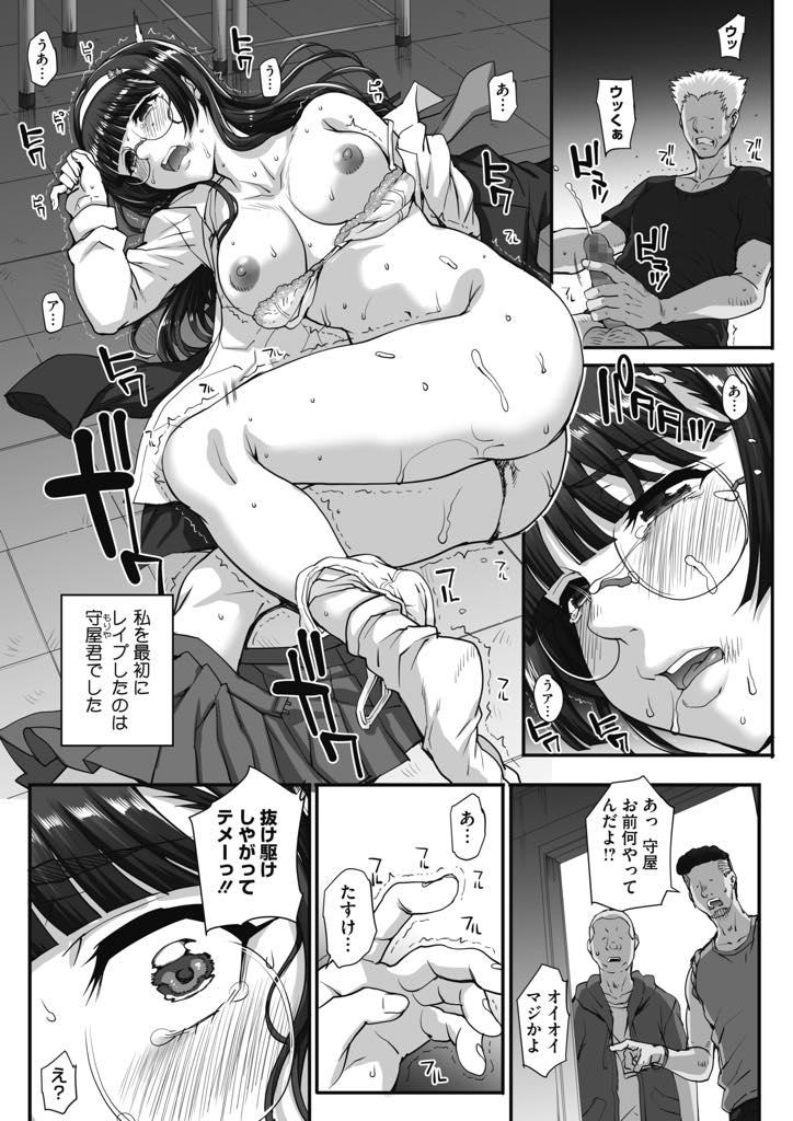 【エロ漫画】(2/3話)メガネっ娘部長がヤンキー達とのセックスストーリーが始まる原因となったことについて…