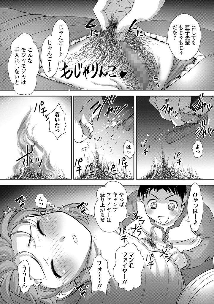【エロ漫画】いつもコキ使ってくる女先輩2人をキャンプで睡眠効果があるキノコ食べさせ寝ているところを日頃の恨みの分レイプで中出し