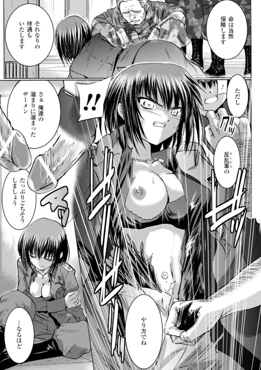【エロ漫画】ボーイッシュな女閣下が反乱軍に襲撃を受けて捕まってしまい、暴力を振られて顔射されて恥辱を受ける。男たちに首を締められたり、体中に精子をぶっかけられ肉便器のように代わる代わる乱暴に犯される。